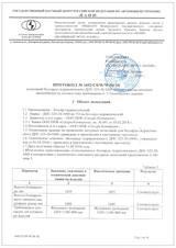 Протокол натуральных испытаний ДСС